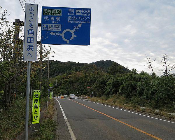 のの字な道 | 角田浜ラウンドア...